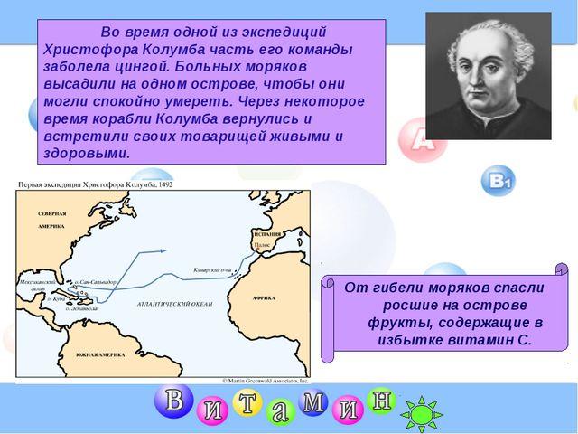 Во время одной из экспедиций Христофора Колумба часть его команды заболела ц...