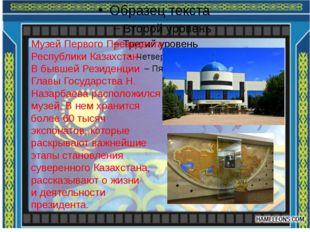 Музей Первого Президента Республики Казахстан Вбывшей Резиденции Главы Госуд