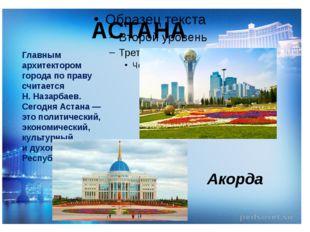 АСТАНА Главным архитектором города поправу считается Н.Назарбаев. Сегодня