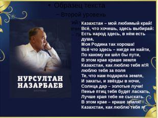 Казахстан – мой любимый край! Всё, что хочешь, здесь выбирай: Есть народ здес