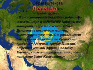«Вдни сотворения мира Бог создал небо иземлю, море иокеаны, все страны, в