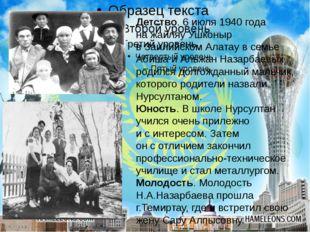 Детство. 6июля 1940 года нажайляу Ушконыр вЗаилийском Алатау всемье Абиш
