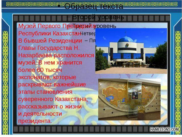 Музей Первого Президента Республики Казахстан Вбывшей Резиденции Главы Госуд...