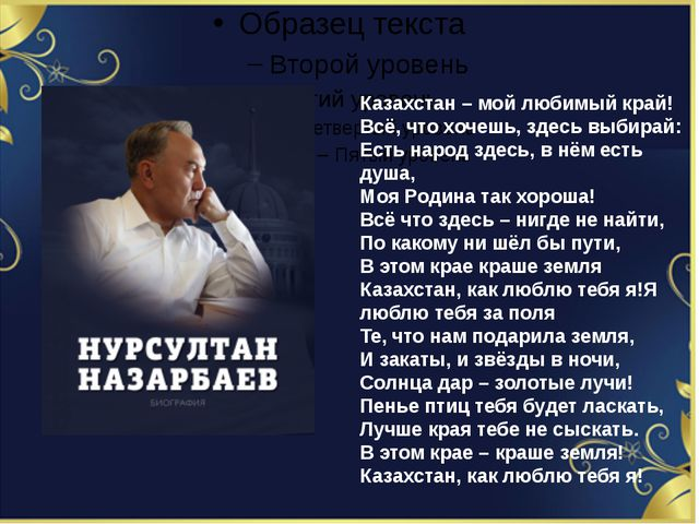 Казахстан – мой любимый край! Всё, что хочешь, здесь выбирай: Есть народ здес...
