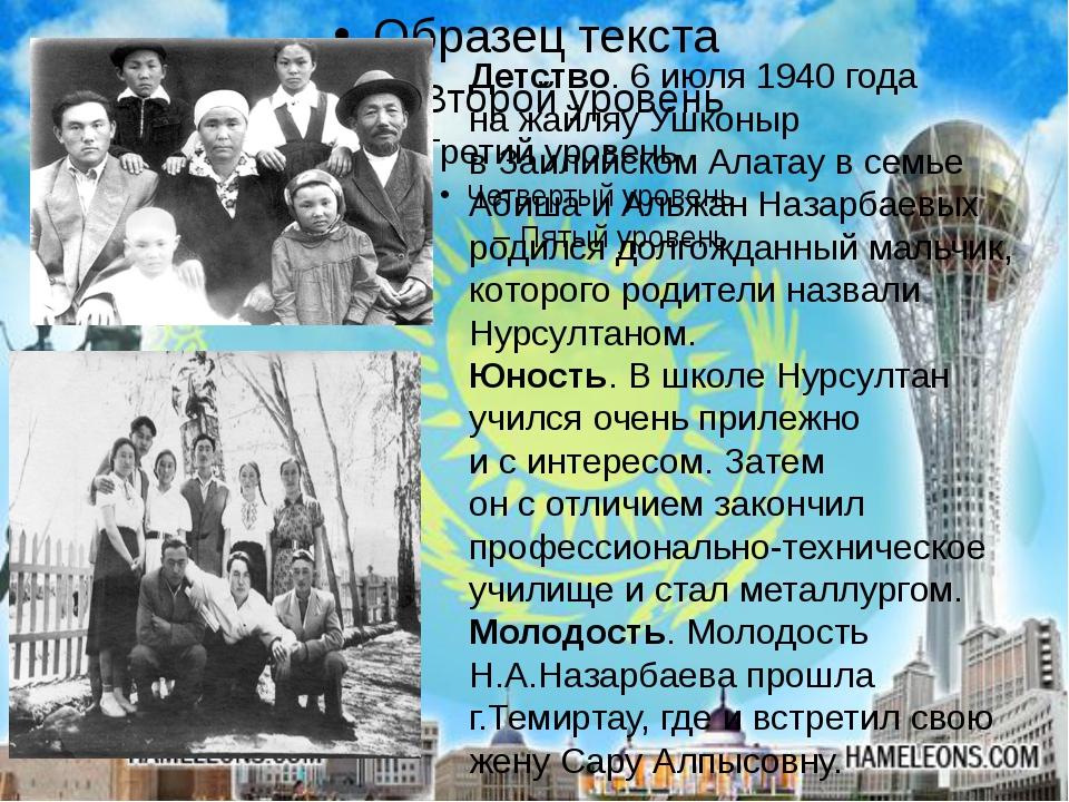 Детство. 6июля 1940 года нажайляу Ушконыр вЗаилийском Алатау всемье Абиш...
