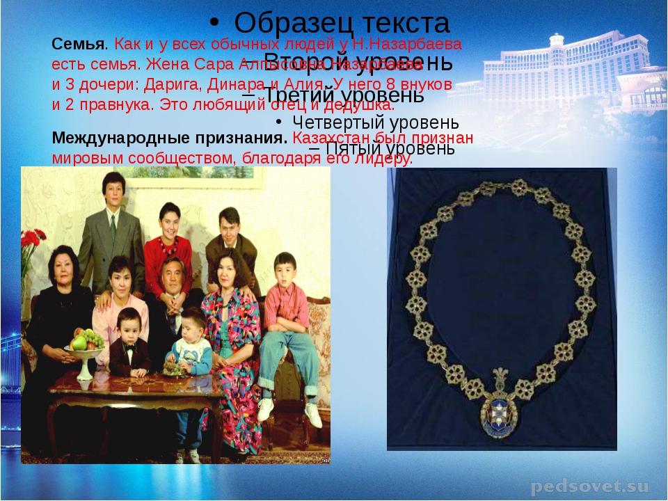 Семья. Как иувсех обычных людей уН.Назарбаева есть семья. Жена Сара Алпыс...