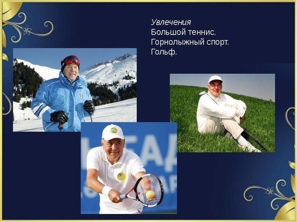 Увлечения Большой теннис. Горнолыжный спорт. Гольф.