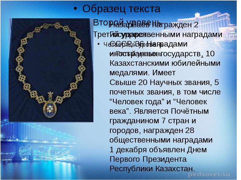 Назарбаев награжден 2 Государственными наградами СССР, 36 Наградами иностран...