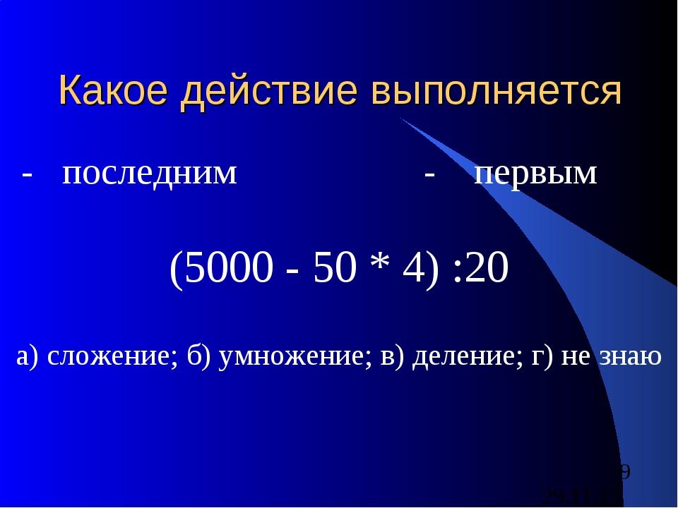 бруса под какое действие выполняется первое в математике цитаты