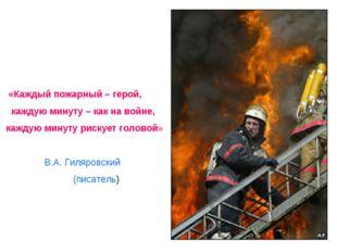 «Каждый пожарный – герой, каждую минуту – как на войне, каждую минуту рискуе