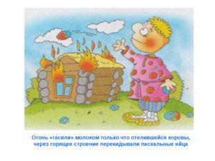 Огонь «гасили» молоком только что отелившейся коровы, через горящее строение