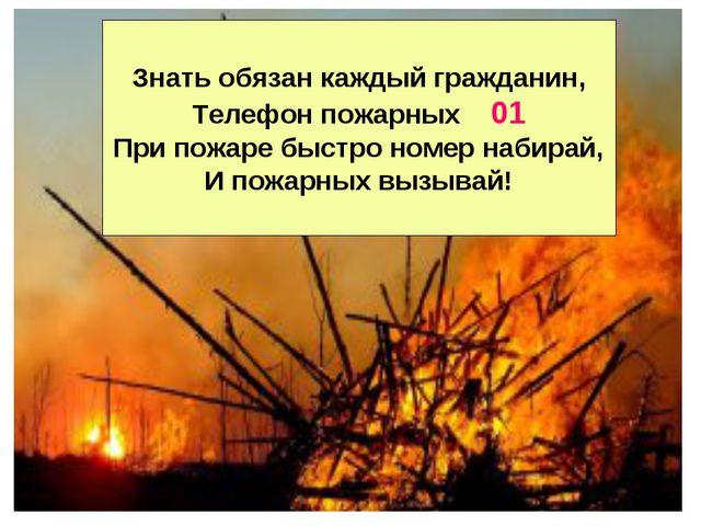 Знать обязан каждый гражданин, Телефон пожарных 01 При пожаре быстро номер на...