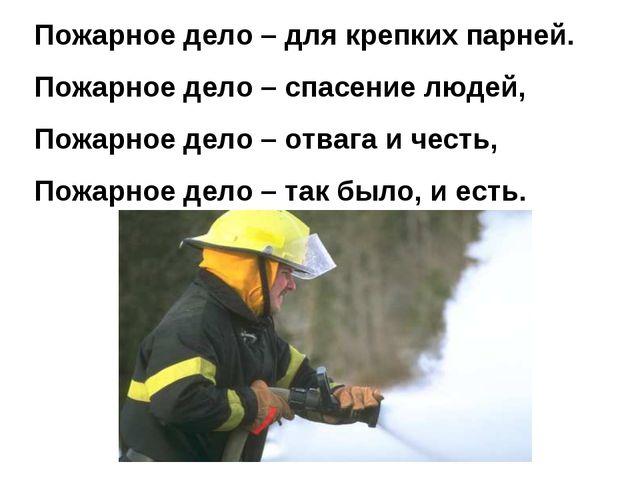 Пожарное дело – для крепких парней. Пожарное дело – спасение людей, Пожарное...