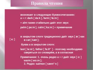 Правила чтения [a:] возникает в следующих буквосочетаниях: a+r:dark[da:k]