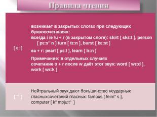 [ε:] возникает в закрытых слогах при следующих буквосочетаниях: всегдаi /e
