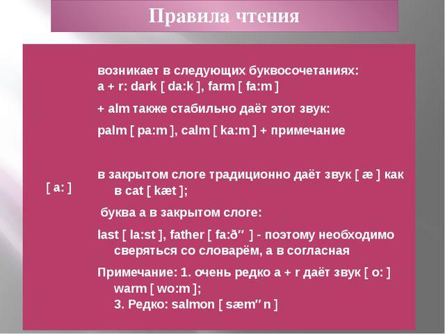 Правила чтения [a:] возникает в следующих буквосочетаниях: a+r:dark[da:k]...