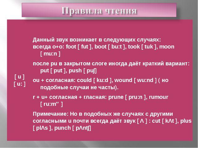 [u] [u:] Данный звук возникает в следующих случаях: всегдаo+o: foot [fut...