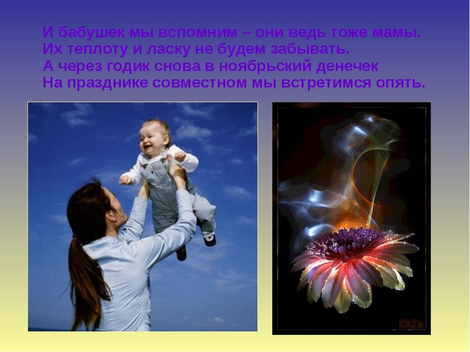 И бабушек мы вспомним – они ведь тоже мамы. Их теплоту и ласку не будем забы...