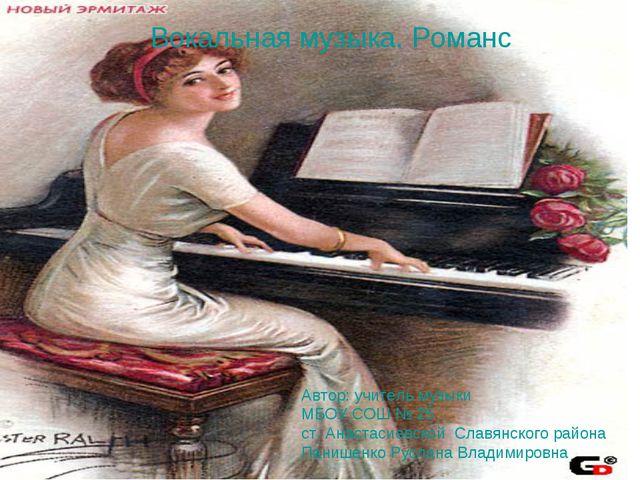 Вокальная музыка. Романс Автор: учитель музыки МБОУ СОШ № 25 ст. Анастасиевск...
