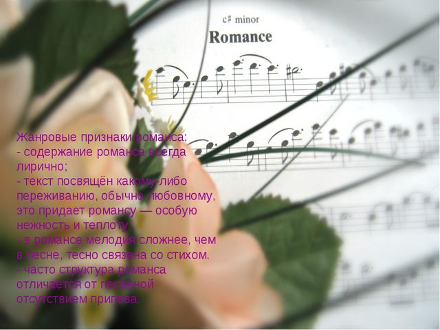 Жанровые признаки романса: - содержание романса всегда лирично; - текст посвя...