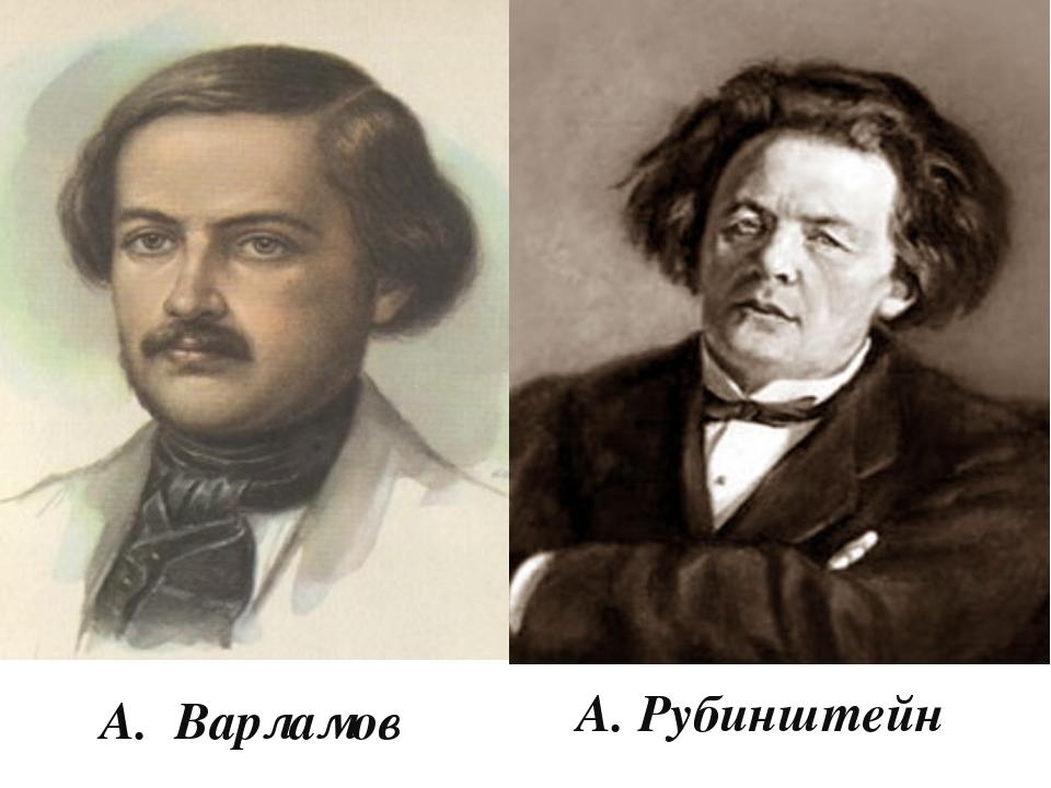 А. Варламов А. Рубинштейн