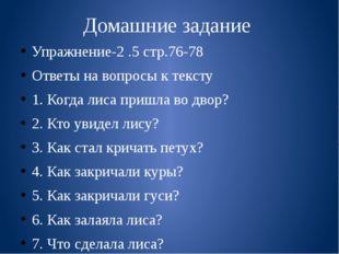 Домашние задание Упражнение-2 .5 стр.76-78 Ответы на вопросы к тексту 1. Когд
