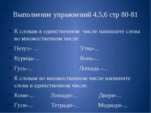 Выполнение упражнений 4,5,6 стр 80-81 К словам в единственном числе напишите