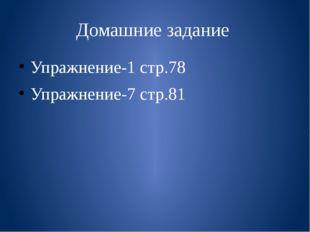 Домашние задание Упражнение-1 стр.78 Упражнение-7 стр.81