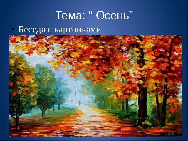 """Тема: """" Осень"""" Беседа с картинками"""
