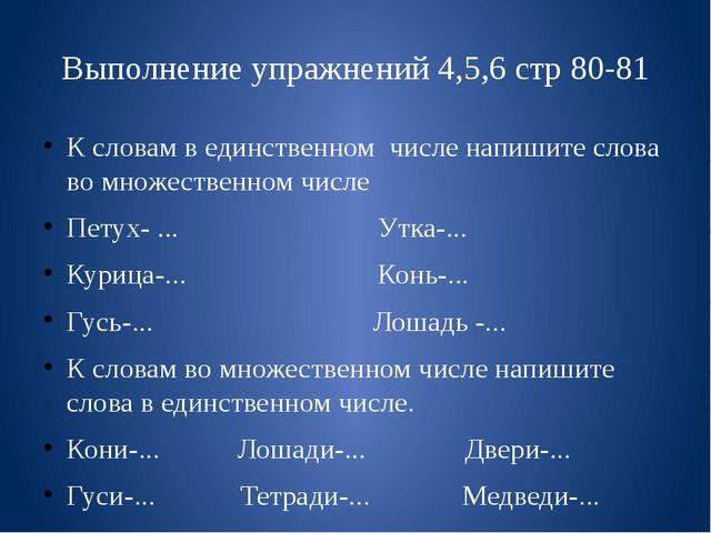 Выполнение упражнений 4,5,6 стр 80-81 К словам в единственном числе напишите...