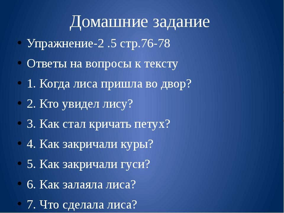 Домашние задание Упражнение-2 .5 стр.76-78 Ответы на вопросы к тексту 1. Когд...