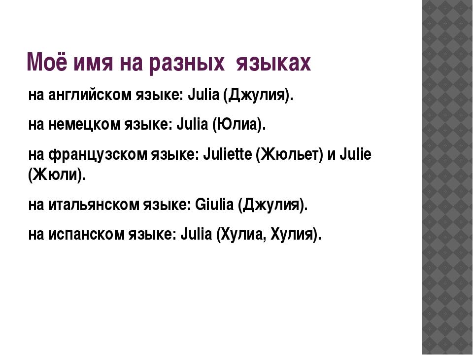имя юлия на разных языках мира как пишется сечение через