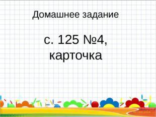 Домашнее задание с. 125 №4, карточка