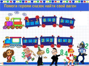 6 Помоги героям сказок найти свой вагон 3 - 1 4 + 2 4 3 8 7 - 2 2 + 2 5 - 2 6
