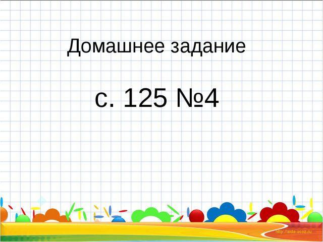 Домашнее задание с. 125 №4