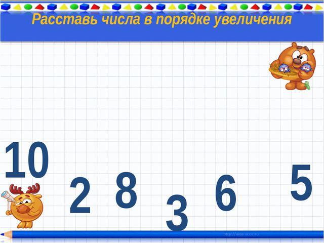 10 2 3 5 6 8 Расставь числа в порядке увеличения