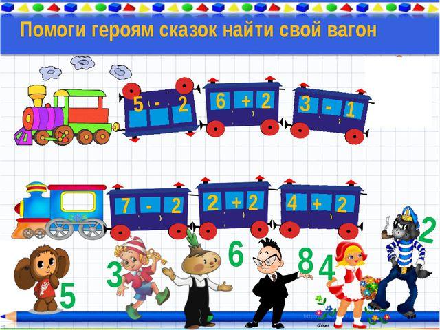 6 Помоги героям сказок найти свой вагон 3 - 1 4 + 2 4 3 8 7 - 2 2 + 2 5 - 2 6...