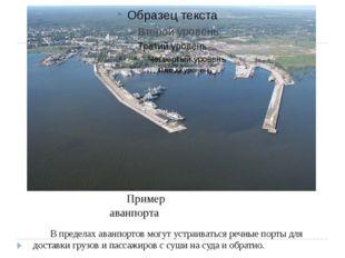В пределах аванпортов могут устраиваться речные порты для доставки грузов и