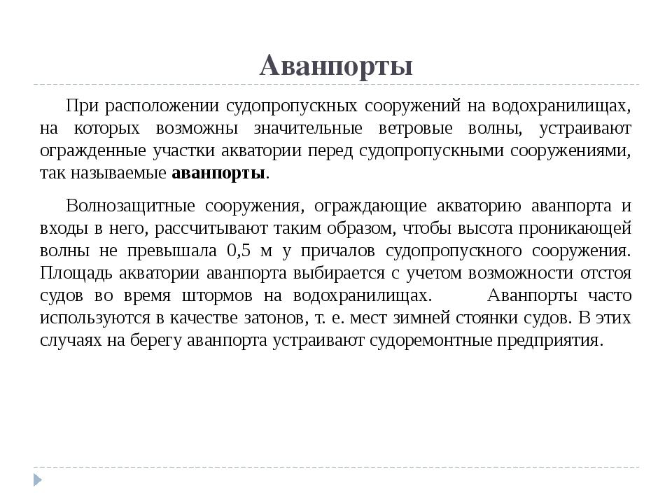 Аванпорты При расположении судопропускных сооружений на водохранилищах, на...