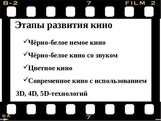 Этапы развития кино Чёрно-белое немое кино Чёрно-белое кино со звуком Цветно...