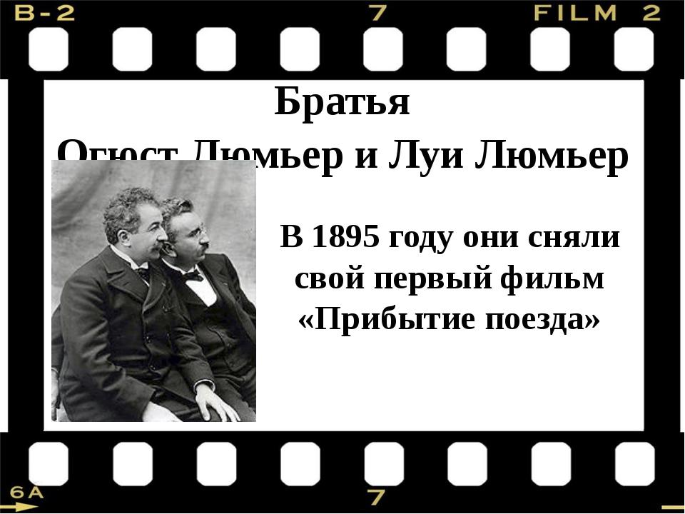 Братья Огюст Люмьер и Луи Люмьер В 1895 году они сняли свой первый фильм «Пр...
