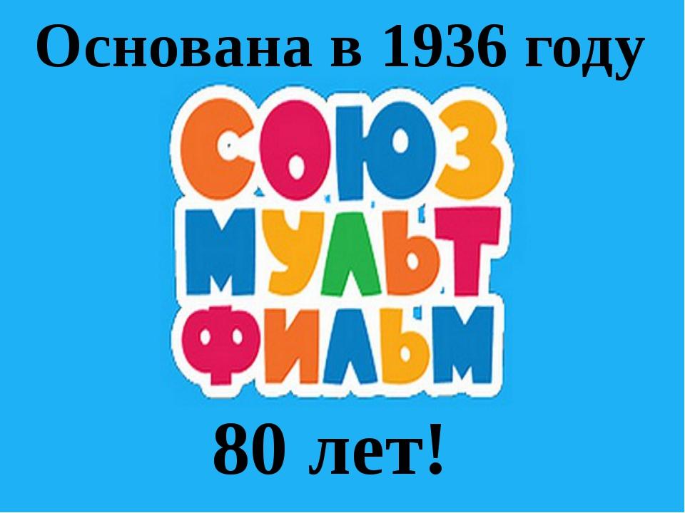 Основана в 1936 году 80 лет!