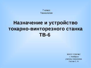 Назначение и устройство токарно-винторезного станка ТВ-6 МАОУ СОШ №2 г. Ноябр