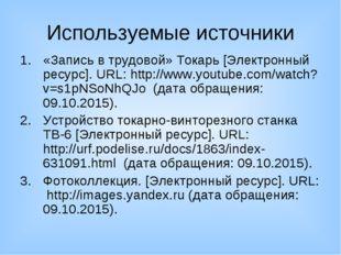 Используемые источники «Запись в трудовой» Токарь [Электронный ресурс]. URL: