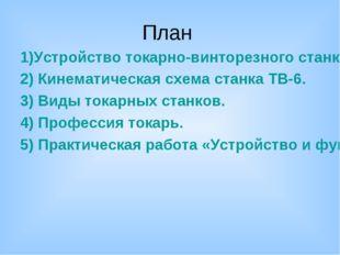 План 1)Устройство токарно-винторезного станка. 2) Кинематическая схема станка