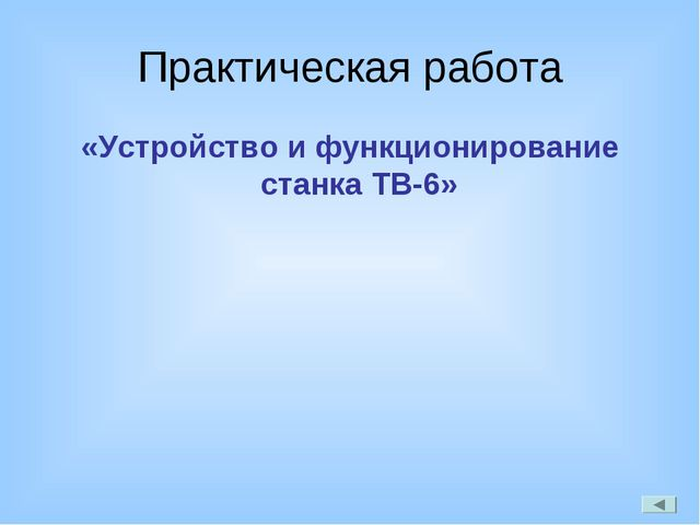 Практическая работа «Устройство и функционирование станка ТВ-6»