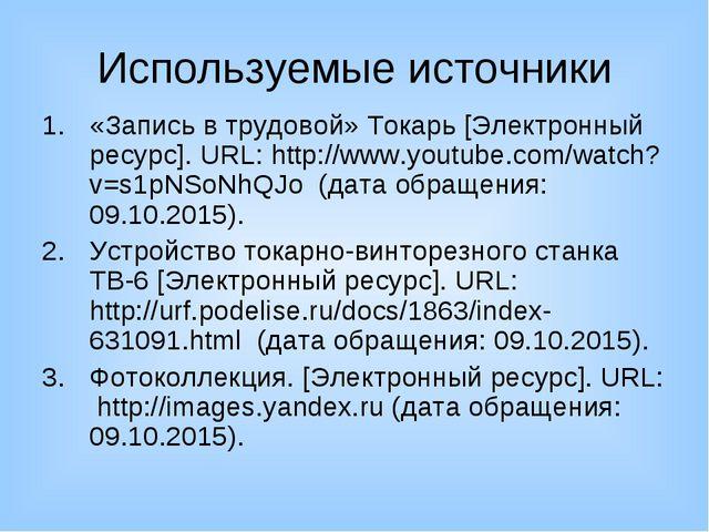 Используемые источники «Запись в трудовой» Токарь [Электронный ресурс]. URL:...