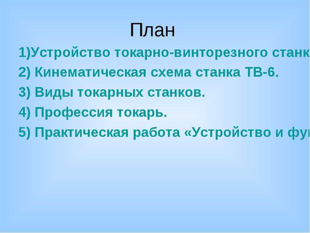 План 1)Устройство токарно-винторезного станка. 2) Кинематическая схема станка...