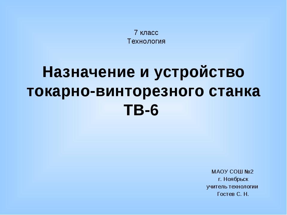 Назначение и устройство токарно-винторезного станка ТВ-6 МАОУ СОШ №2 г. Ноябр...
