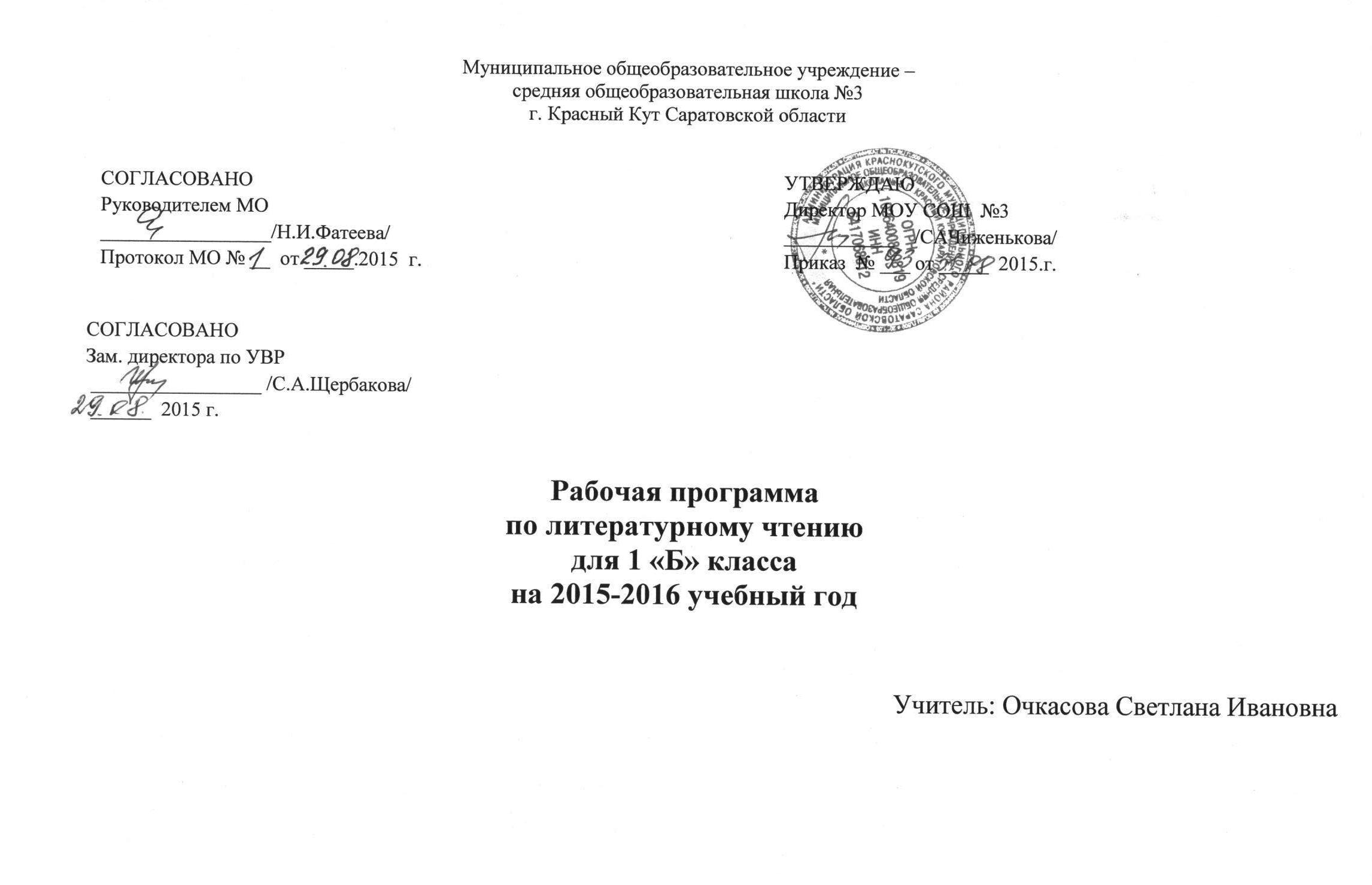 C:\Documents and Settings\Светлана Ивановна\Local Settings\Temporary Internet Files\Content.Word\л.jpg